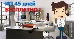 1С: Предприниматель 45 дней Бесплатно