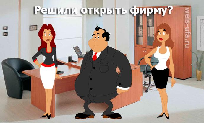 Бесплатная регистрация фирм в Уфе